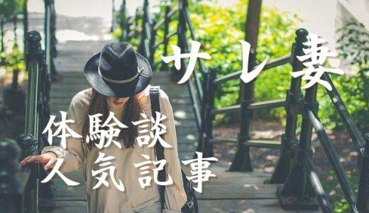 【サレ妻ブログ・体験談】人気記事3選~離婚に向けての準備