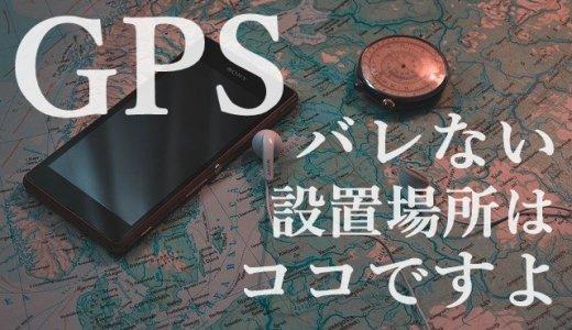 GPSを使って浮気の証拠を自分で!取り付け場所や注意点について