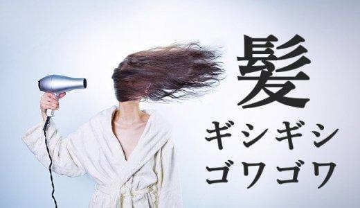 【40代・50代】髪型が決まらない!私の髪質が1日で変わった方法はヘマチン!